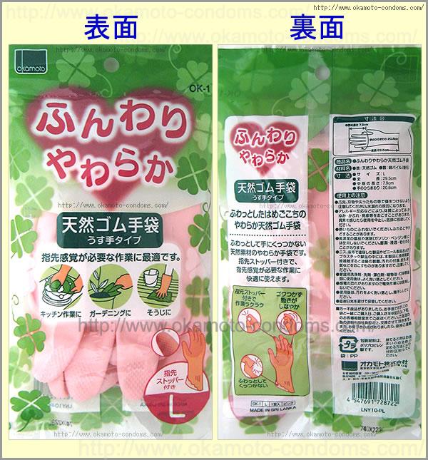 手袋「OK1ピンクLふんわりやわらか天然ゴム手袋 薄手」