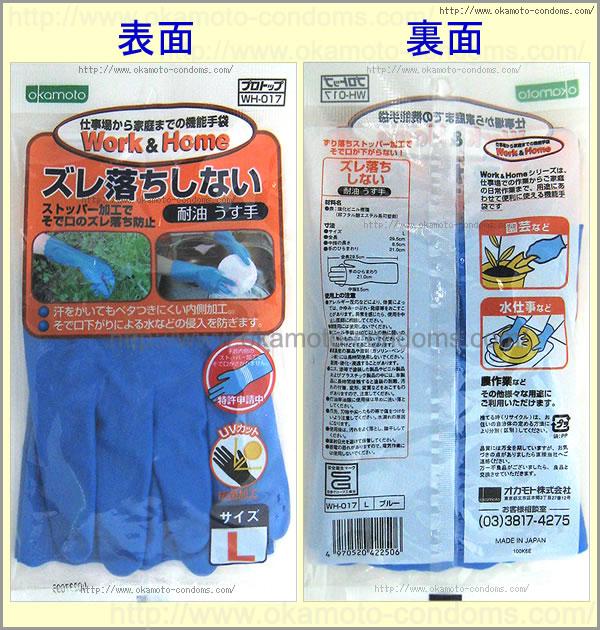 手袋「WH-017ズレ落ちしない耐油うす手」