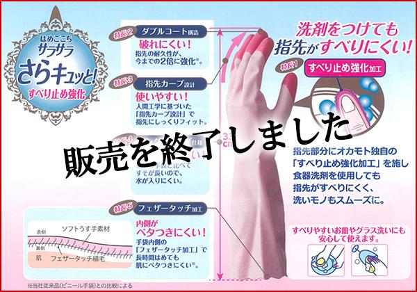 手袋「YS-1さらキュッと!」