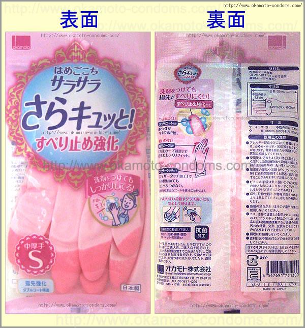 手袋「YS-2さらキュッと!(ピンク中厚手S)」