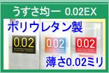 ポリウレタン素材「うすさ均一0.02EX」