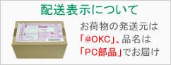 お荷物の発送元は「@OKC」、品名は「PC部品」。梱包表示も安心♪