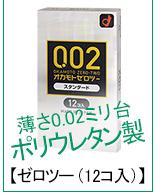 コンドーム「うすさ均一 0.02EX」