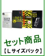 コンドーム「003リアルフィット」