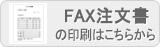 FAX注文書の印刷はこちらから。