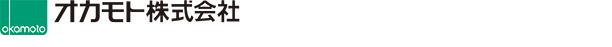 オカモト株式会社:身近な暮らしを科学するオカモト株式会社