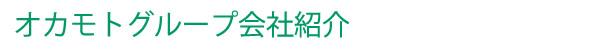 オカモトグループ会社紹介