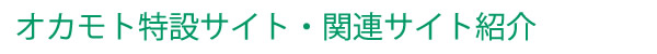 特設・関連サイト紹介