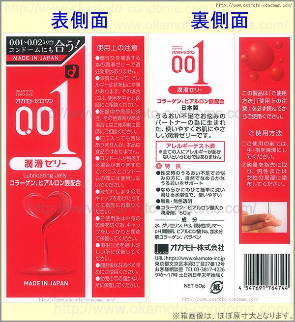 潤滑剤「オカモト0.02EX潤滑ゼリー」