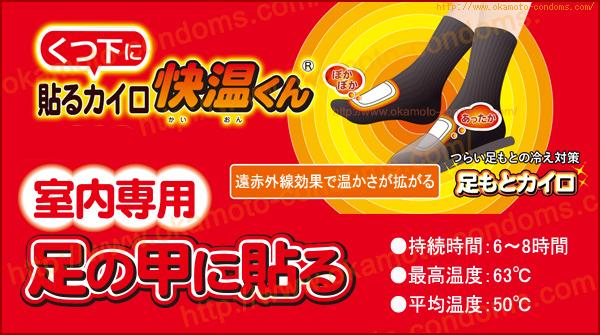 貼るカイロ「快温くん 足の甲に貼る」