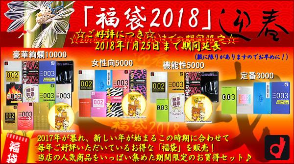 福袋2017