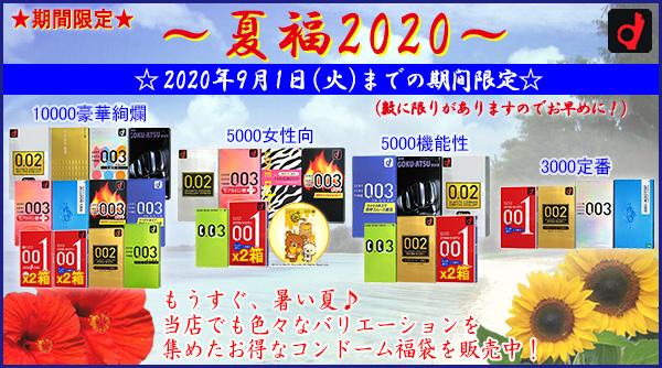 夏福2020(コンドーム)