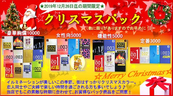 クリスマスパック(コンドーム)